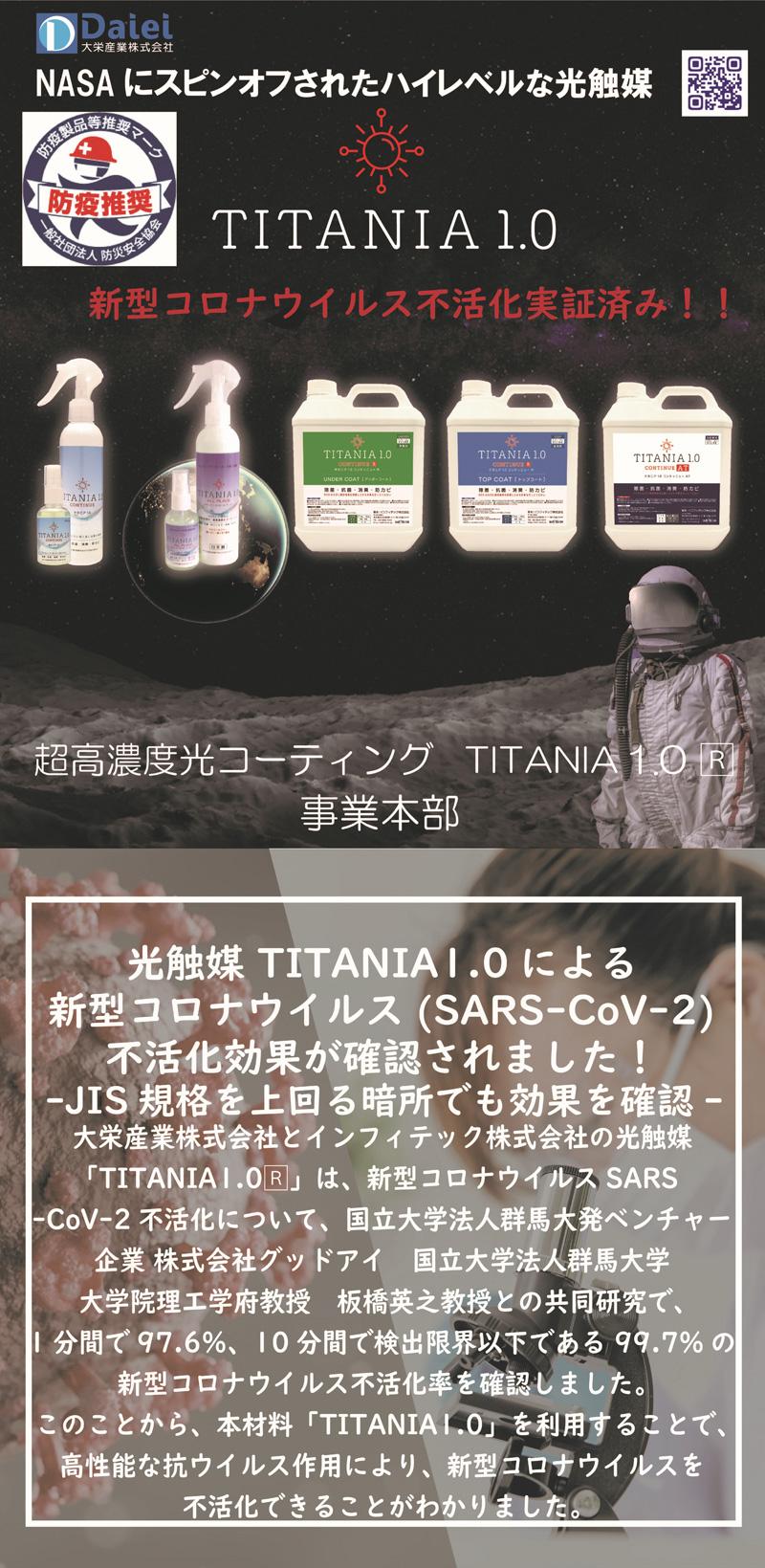 Daiei_TITANIA1.0